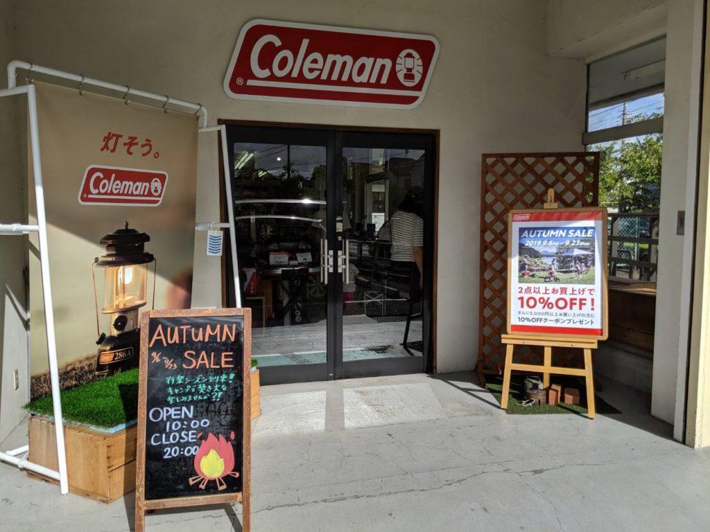 コールマン流山店 入口